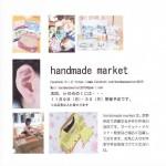 handmademarketゆめのくに