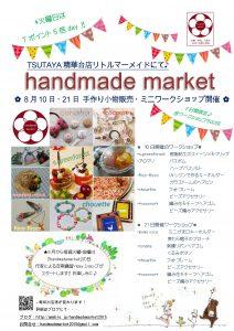 handmademarketキックオフWSチラシ