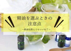 精油を選ぶときの注意点。精油は飲んでもいい?